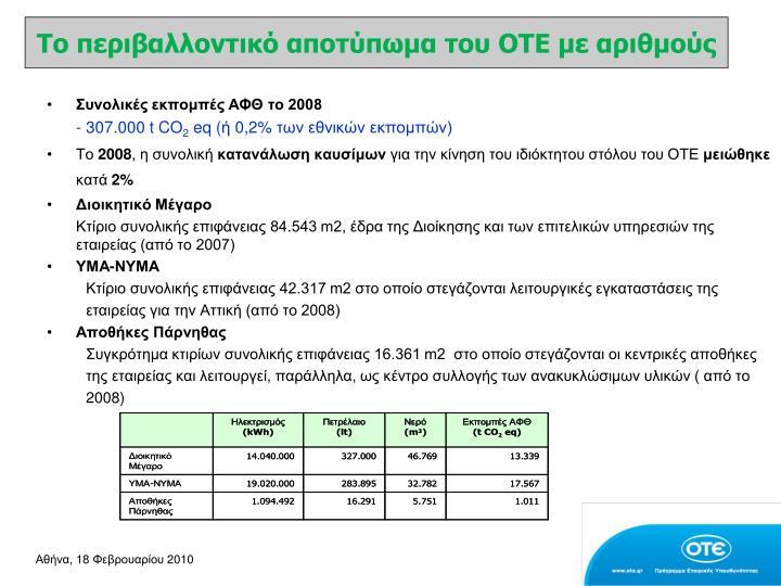 Το περιβαλλοντικό αποτύπωμα του ΟΤΕ με αριθμούς