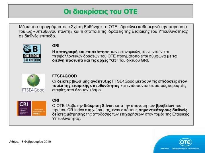 Οι διακρίσεις του ΟΤΕ