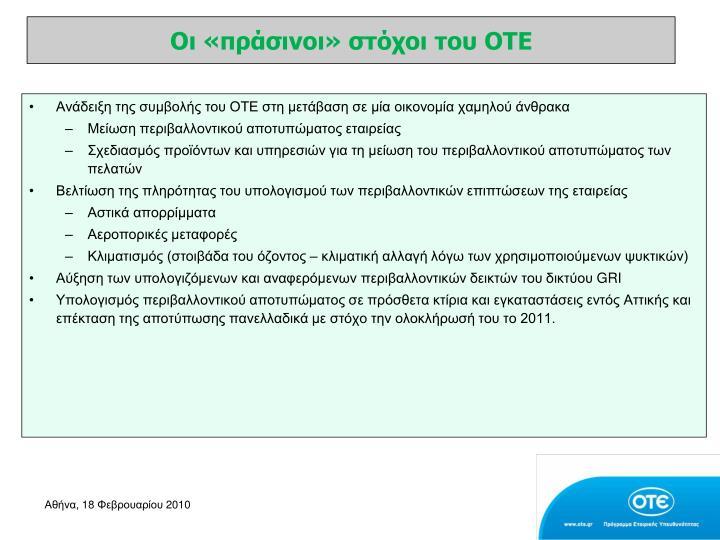 Οι «πράσινοι» στόχοι του ΟΤΕ