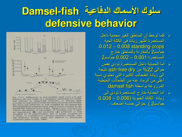 سلوك الأسماك الدفاعية