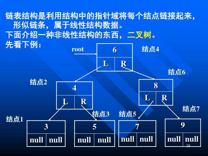 链表结构是利用结构中的指针域将每个结点链接起来,形似链条,属于线性结构数据。