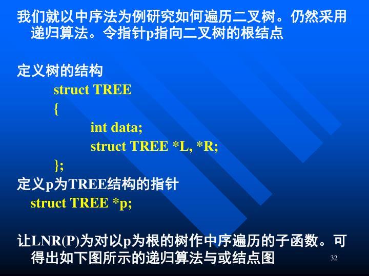 我们就以中序法为例研究如何遍历二叉树。仍然采用递归算法。令指针