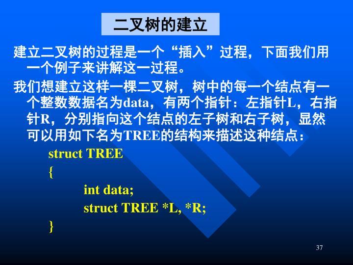 二叉树的建立