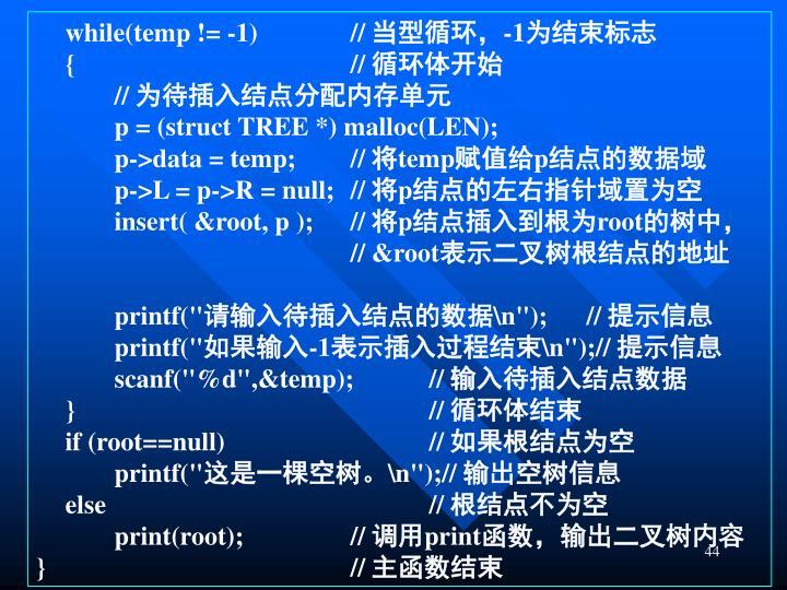 while(temp != -1)// 当型循环,-1为结束标志