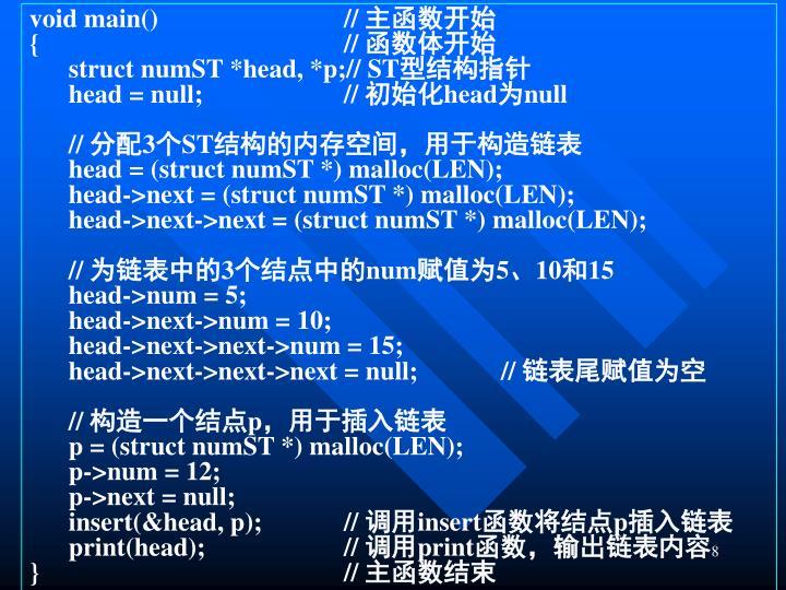 void main()// 主函数开始