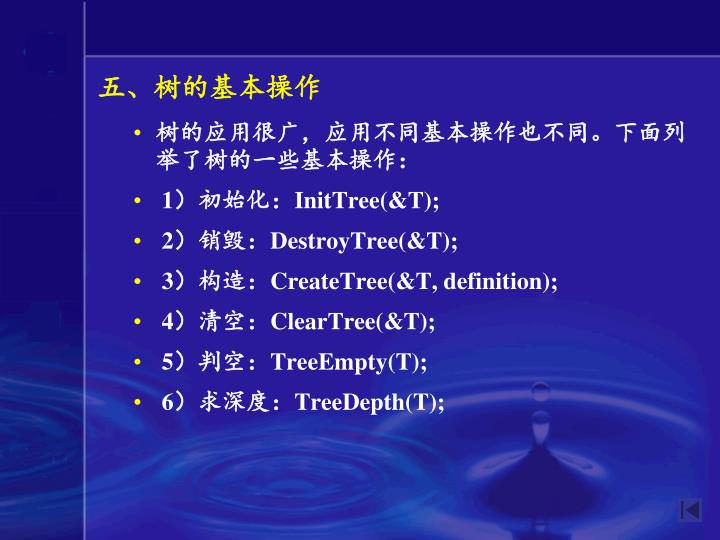 五、树的基本操作