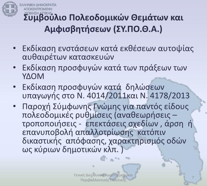 Συμβούλιο Πολεοδομικών Θεμάτων και Αμφισβητήσεων (ΣΥ.ΠΟ.Θ.Α.)