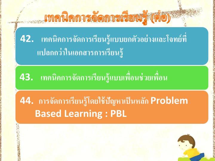 เทคนิคการจัดการเรียนรู้ (ต่อ)