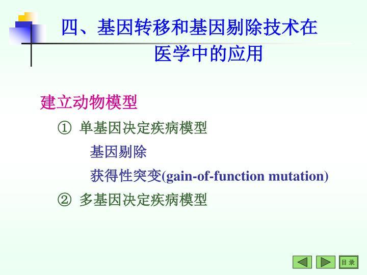 四、基因转移和基因剔除技术在医学中的应用