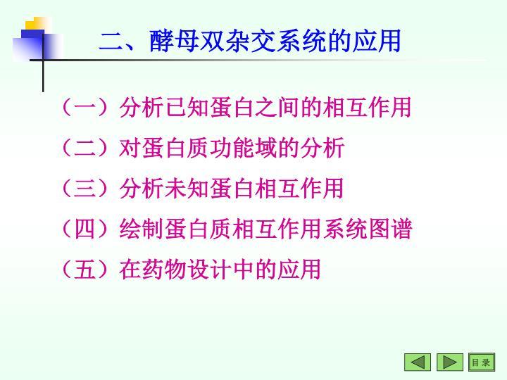 二、酵母双杂交系统的应用