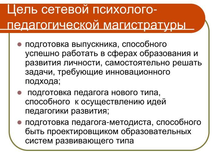 Цель сетевой психолого-педагогической магистратуры