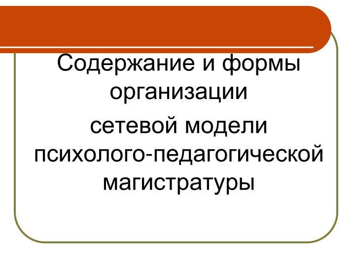 Содержание и формы организации