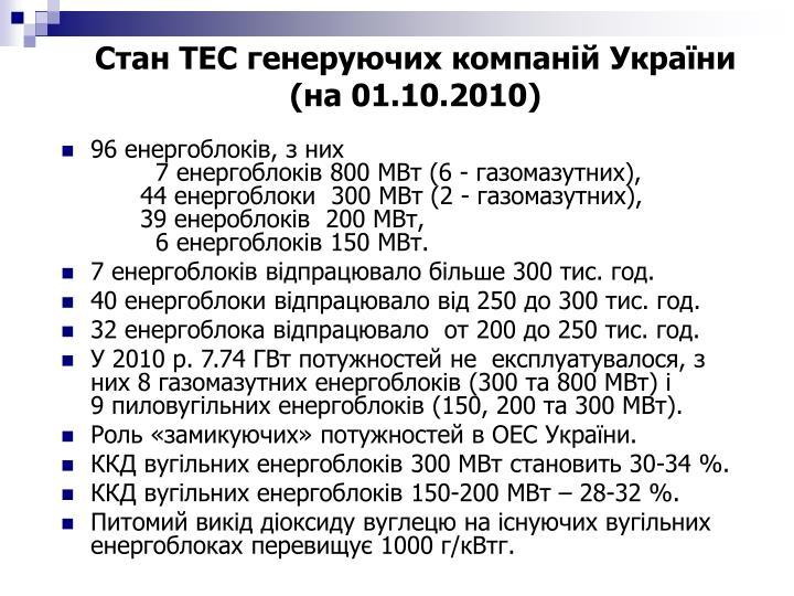 Стан ТЕС генеруючих компаній України (на 01.10.2010)