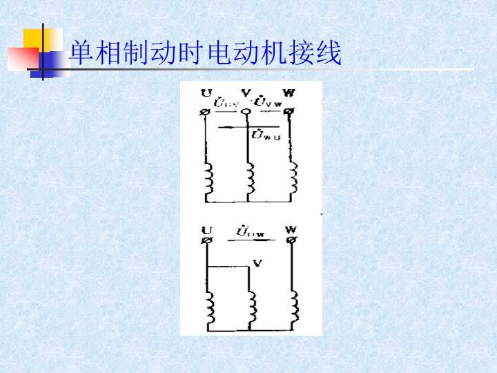 单相制动时电动机接线