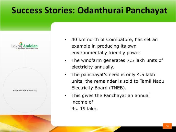 Success Stories: Odanthurai Panchayat