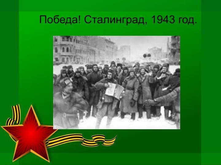 Победа! Сталинград, 1943 год.