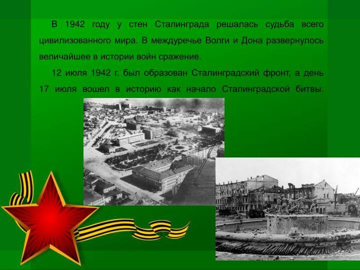 В 1942 году у стен Сталинграда решалась судьба всего цивилизованного мира. В междуречье Волги и Дона развернулось величайшее в истории войн сражение.