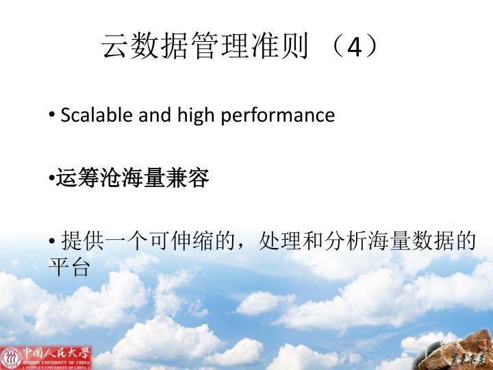 云数据管理准则 (