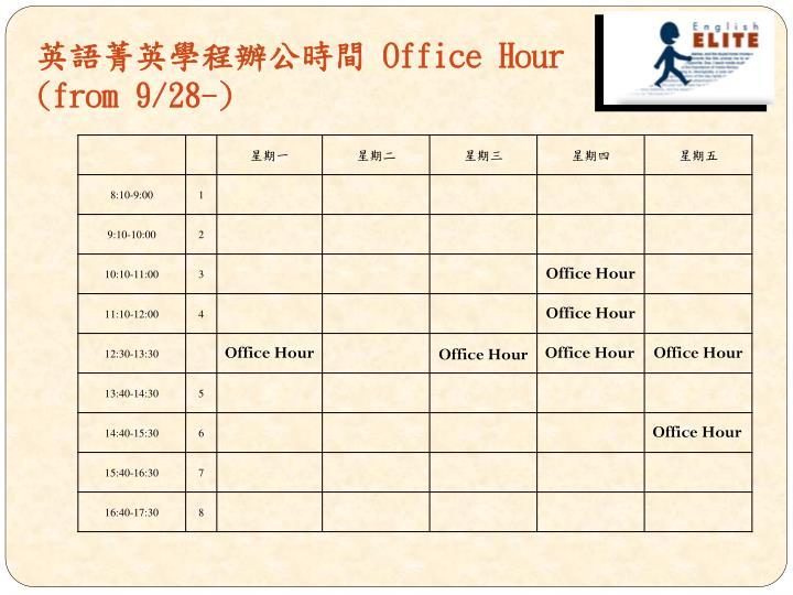 英語菁英學程辦公時間