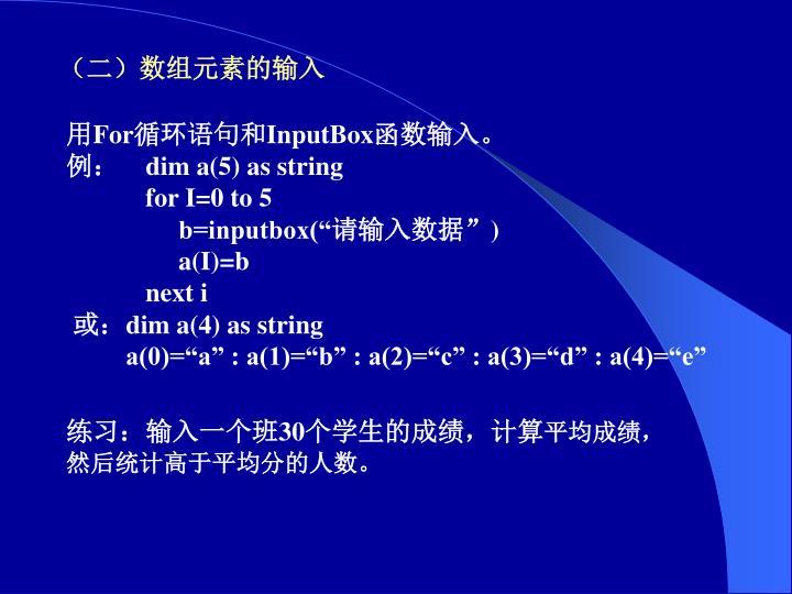 (二)数组元素的输入