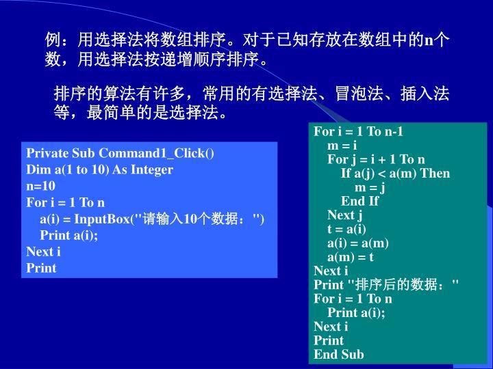 例:用选择法将数组排序。对于已知存放在数组中的