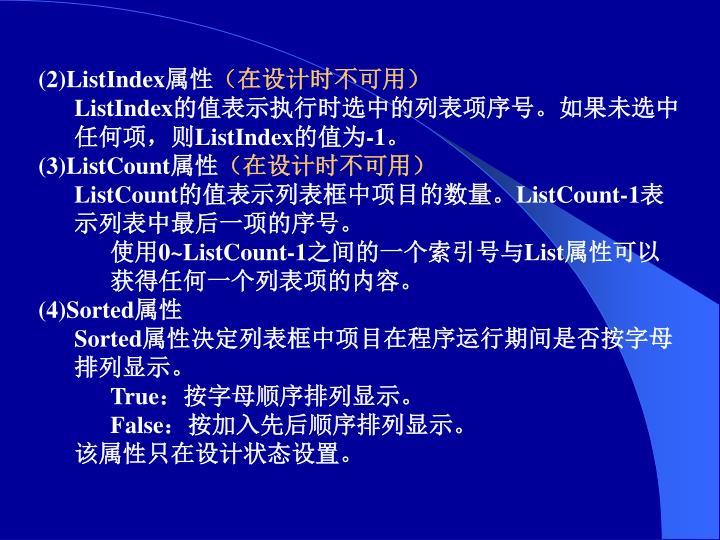 (2)ListIndex