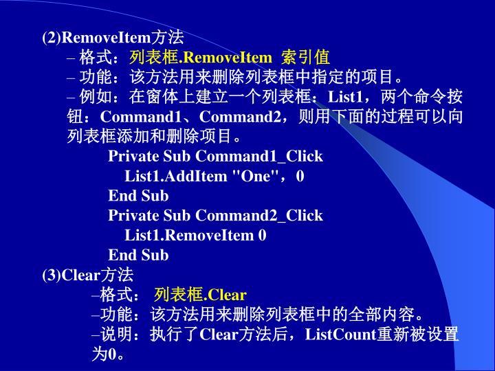 (2)RemoveItem