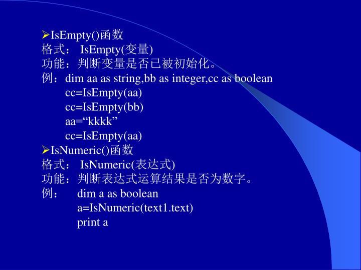 IsEmpty()