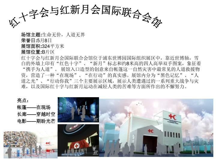 红十字会与红新月会国际联合会馆
