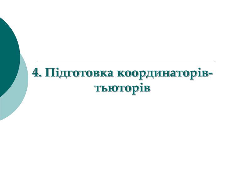 4.  -