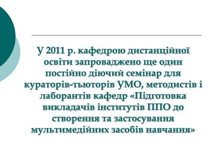 2011 .           - ,