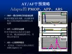 at af adapta pmop app ars