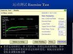 exercise test