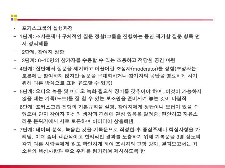 포커스그룹의 실행과정