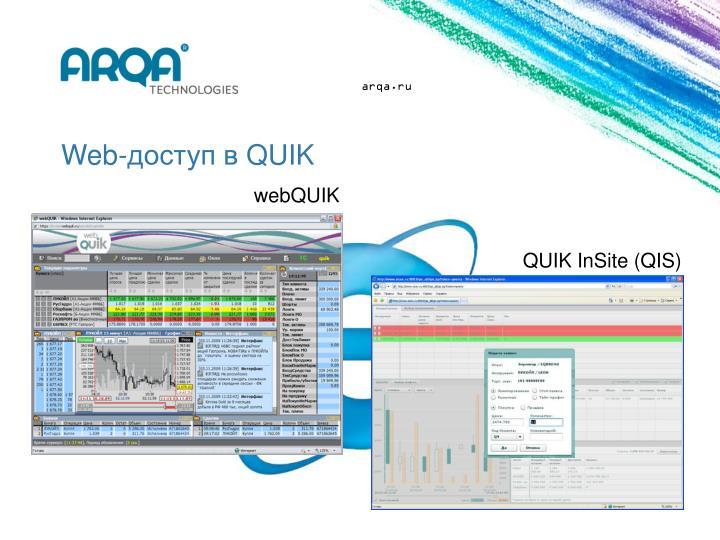 webQUIK
