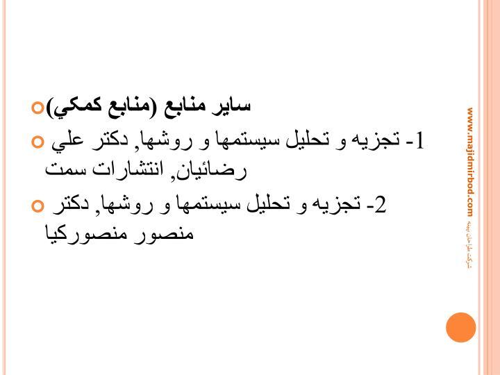 ساير منابع (منابع کمکي)