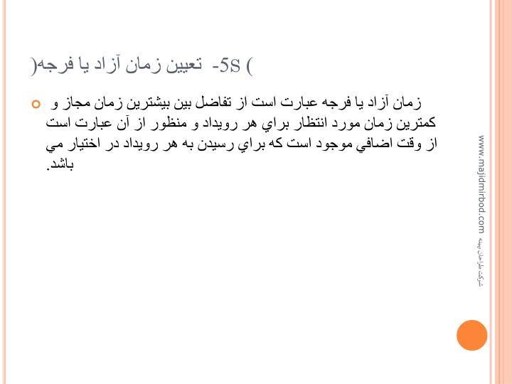 5-  تعيين زمان آزاد يا فرجه(