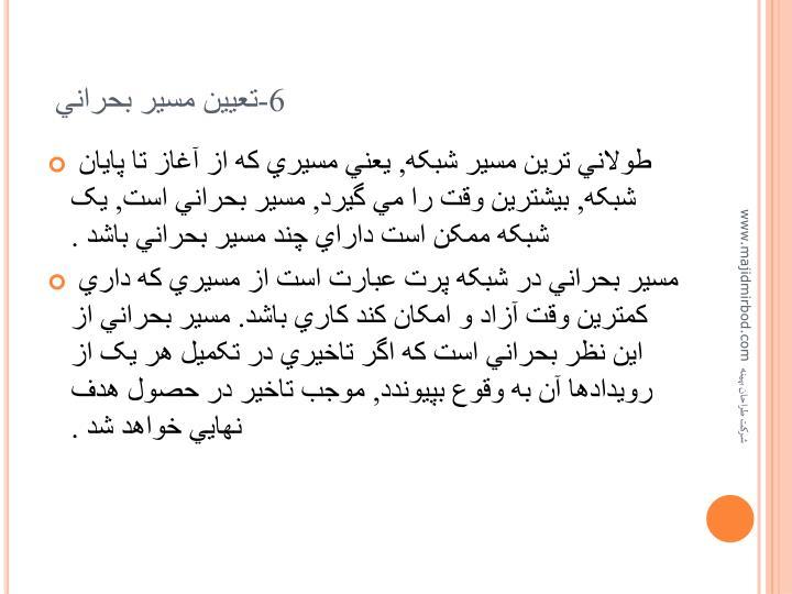 6-تعيين مسير بحراني