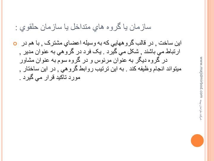 سازمان يا گروه هاي متداخل يا سازمان حلقوي :