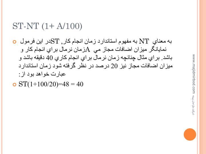 ST-NT (1+ A/100)