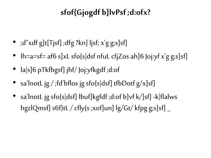 sfof{Gjogdf b]lvPsf ;d:ofx?