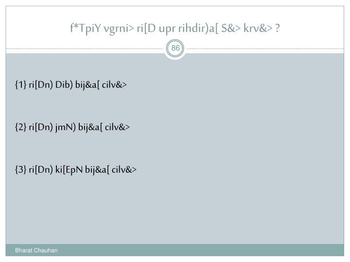 f*TpiY vgrni> ri[D upr rihdir)a[ S&> krv&> ?