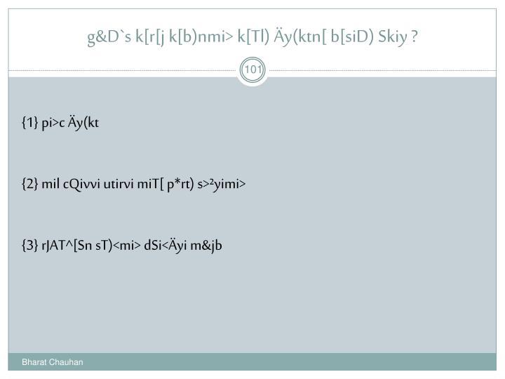 g&D`s k[r[j k[b)nmi> k[Tl) Äy(ktn[ b[siD) Skiy ?