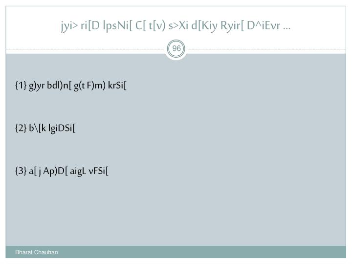 jyi> ri[D lpsNi[ C[ t[v) s>Xi d[Kiy Ryir[ D^iEvr ...