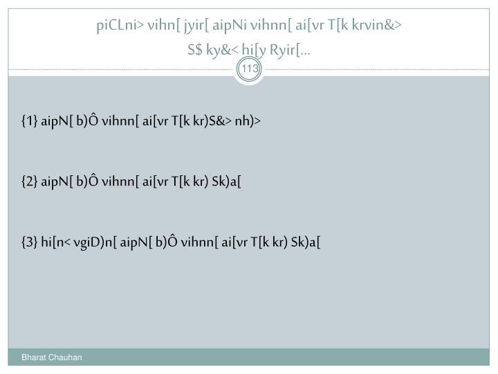 piCLni> vihn[ jyir[ aipNi vihnn[ ai[vr T[k krvin&>