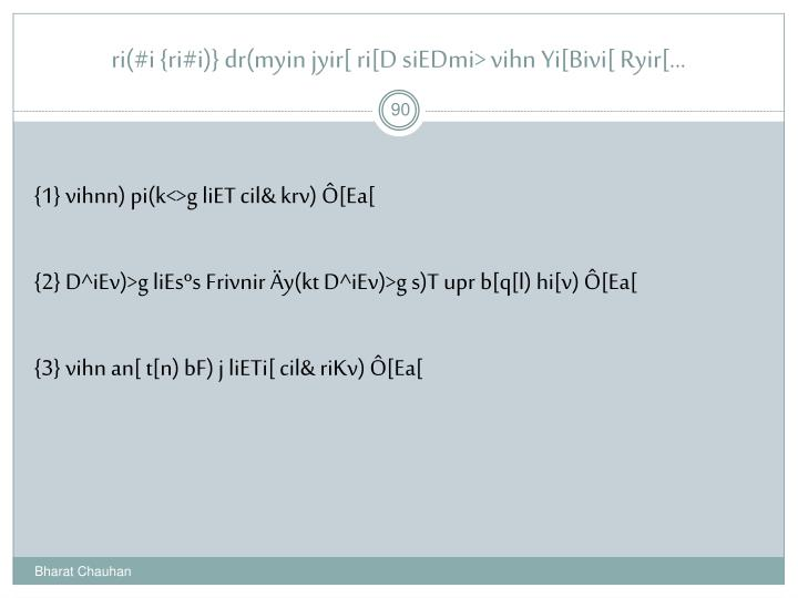 ri(#i {ri#i)} dr(myin jyir[ ri[D siEDmi> vihn Yi[Bivi[ Ryir[...