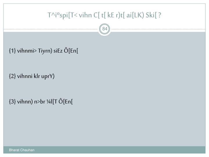 T^iºspi[T< vihn C[ t[ kE r)t[ ai[LK) Ski[ ?
