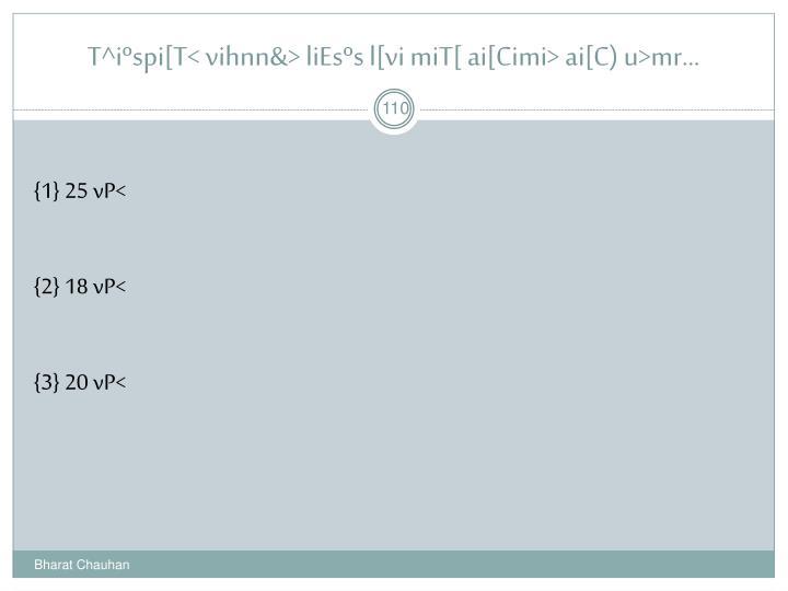 T^iºspi[T< vihnn&> liEsºs l[vi miT[ ai[Cimi> ai[C) u>mr...
