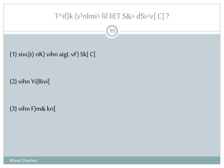 T^if)k (s³nlmi> lil liET S&> dSi<v[ C[ ?
