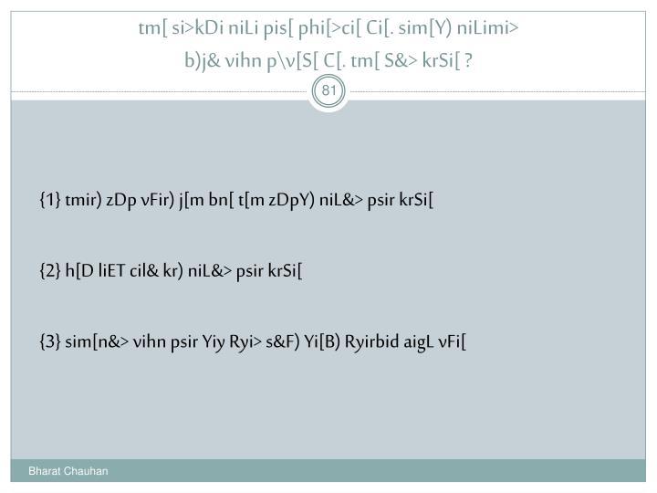 tm[ si>kDi niLi pis[ phi[>ci[ Ci[. sim[Y) niLimi>